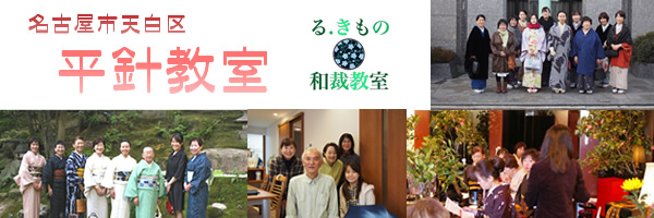 名古屋市平針の和裁教室