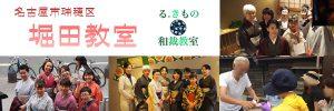 堀田駅すぐオノダイクミ和裁教室