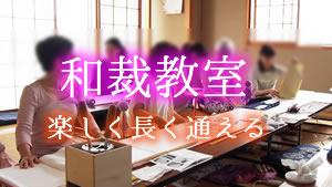 和裁教室 名古屋市
